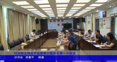 刘克雄主持召开县委审计委员会第一次会议