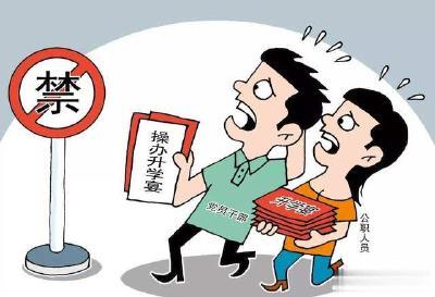 """沙洋县:暖心倡议 严防""""谢师宴""""""""升学宴""""歪风"""