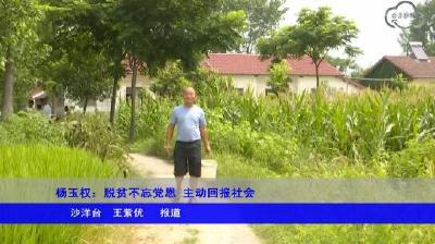 杨玉权:脱贫不忘党恩 主动回报社会