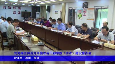 刘克雄主持召开中国农谷干部学院(沙洋)建设督办会