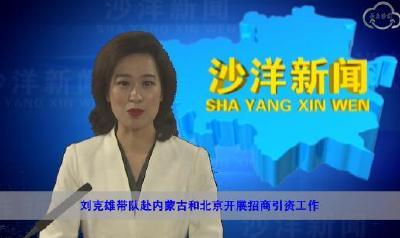 刘克雄带队赴内蒙古和北京开展招商引资工作