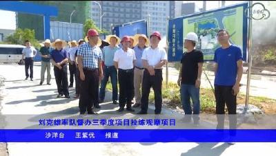 刘克雄率队督办三季度项目拉练观摩项目