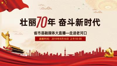 【壮丽70年 奋斗新时代】省市县融媒体大直播——走进老河口
