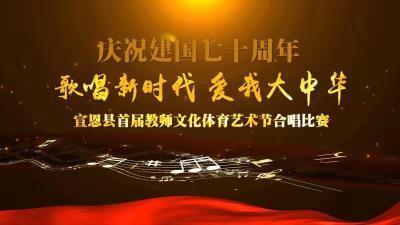 """现场直播:""""歌唱新时代,爱我大中华""""合唱比赛活动"""