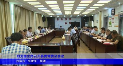 刘克雄主持召开县委常委会会议