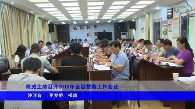 陈威主持召开2019年全县禁毒工作会议