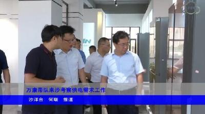 荆门市供电公司总经理、党委副书记万康带队来沙考察供电需求工作