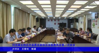 刘克雄主持召开县委全面依法治县委员会第一次会议