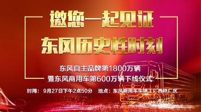 东风自主品牌第1800万辆暨东风商用车第600万辆下线仪式