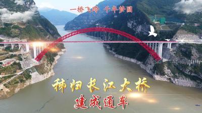 一桥飞架千年梦圆——秭归长江大桥建成通车