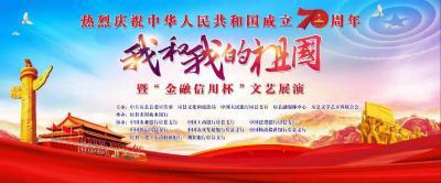 """直播:房县庆祝中华人民共和国成立70周年 """"我和我的祖国"""" 暨""""金融信用杯""""文艺展演"""
