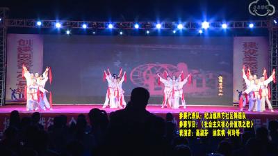 沙洋县社会主义核心价值观广场舞大赛(纪山镇四方社区舞蹈队)