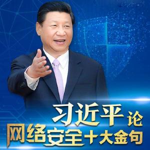 习近平论网络安全十大金句