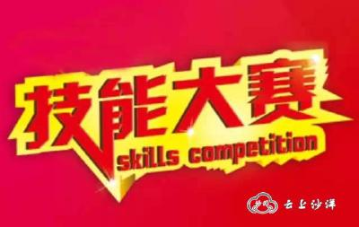 沙洋县职业技能大赛将于9月底开赛