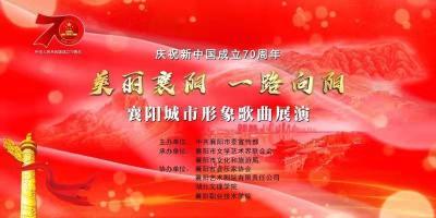 """【直播】""""美丽襄阳 一路向阳""""襄阳城市形象歌曲展演"""