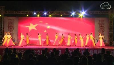 沙洋县社会主义核心价值观广场舞大赛(马良镇姚集舞蹈队)