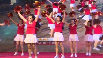 沙洋县社会主义核心价值观广场舞大赛(拾回桥镇接龙健身广场舞队)