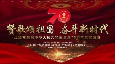 直播|大冶市庆祝中华人民共和国成立70周年文艺演出