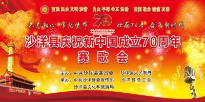 沙洋县庆祝新中国成立70周年赛歌会