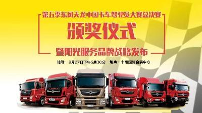 直播|第五季东风天龙中国卡车驾驶员大赛总决赛颁奖仪式暨阳光服务品牌战略发布