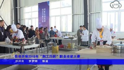 """我县开展2019年""""荆工巧匠""""职业技能大赛"""