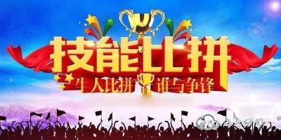 """沙洋县2019年""""荆工巧匠""""职业技能大赛将于10月18日全面开赛"""
