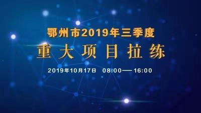 直播|鄂州市2019年三季度重大项目拉练