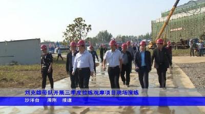 刘克雄带队开展三季度拉练观摩项目现场演练