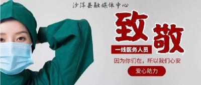 张爱国到京山检查督导疫情防控工作