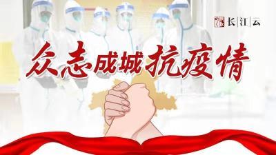 沙洋县新型冠状病毒感染的肺炎疫情防控指挥部召开第五次工作调度会议