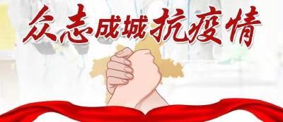 """""""三问""""""""三查""""""""三报"""":后港镇全力打好疫情防控阻击战"""