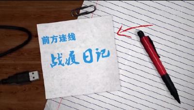 """【""""疫""""线•日记】希望疫情早日结束"""