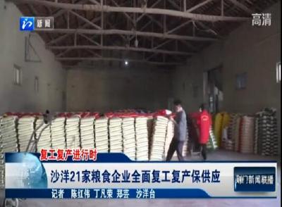 【省市媒体看沙洋】沙洋21家粮食企业全面复工复产保供应