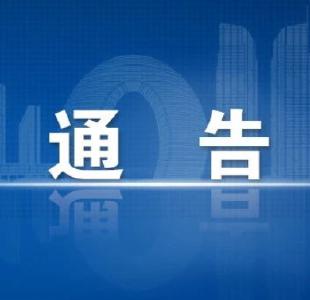荆门市新冠肺炎疫情防控指挥部通告