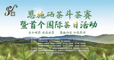 直播  恩施硒茶斗茶赛颁奖仪式暨首个国际茶日活动正在举行