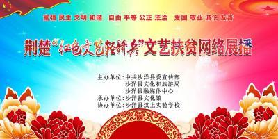 """荆楚""""红色文艺轻骑兵""""文艺扶贫网络展播(二):《站花墙》选段"""