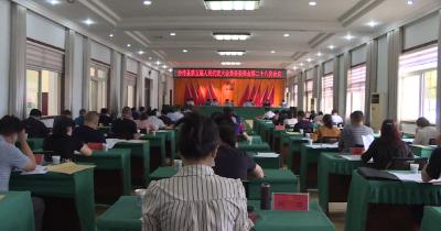 县五届人大常委会第二十八次会议召开