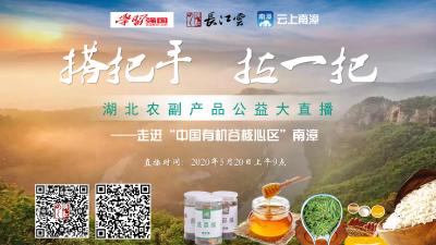 直播   走进湖北南漳 有机生态农产品邀您品尝