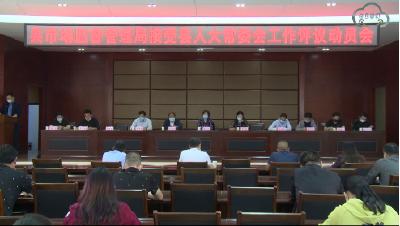 县市场监督管理局接受县人大常委会工作评议动员会召开