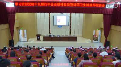 学习贯彻党的十九届四中全会精神县委宣讲团卫生健康局报告会召开