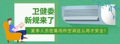 卫健委新规来了:夏季人员密集场所空调这么用才安全!