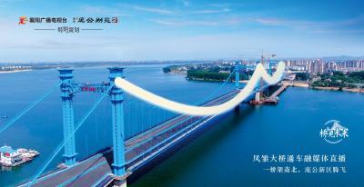 【直播】 桥见未来——凤雏大桥通车融媒体直播