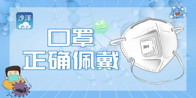 荆门市公众正确科学戴口罩指引