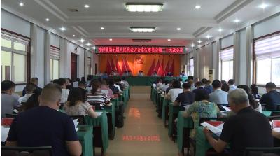 县五届人大常委会第二十九次会议召开