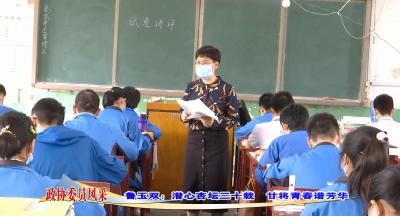 【政协委员风采】鲁玉双:潜心杏坛三十载 甘将青春谱芳华