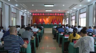 县政协五届二十四次常委会议召开
