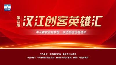 【直播】第五届汉江创客英雄汇总决赛