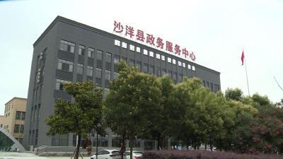 """【省市媒体看沙洋】沙洋实施企业开办""""210""""服务标准"""