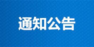 国家税务总局沙洋县税务局迁址公告