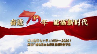 """【直播】""""奋进七十年 砥砺新时代""""  黄石70年直播特别节目"""